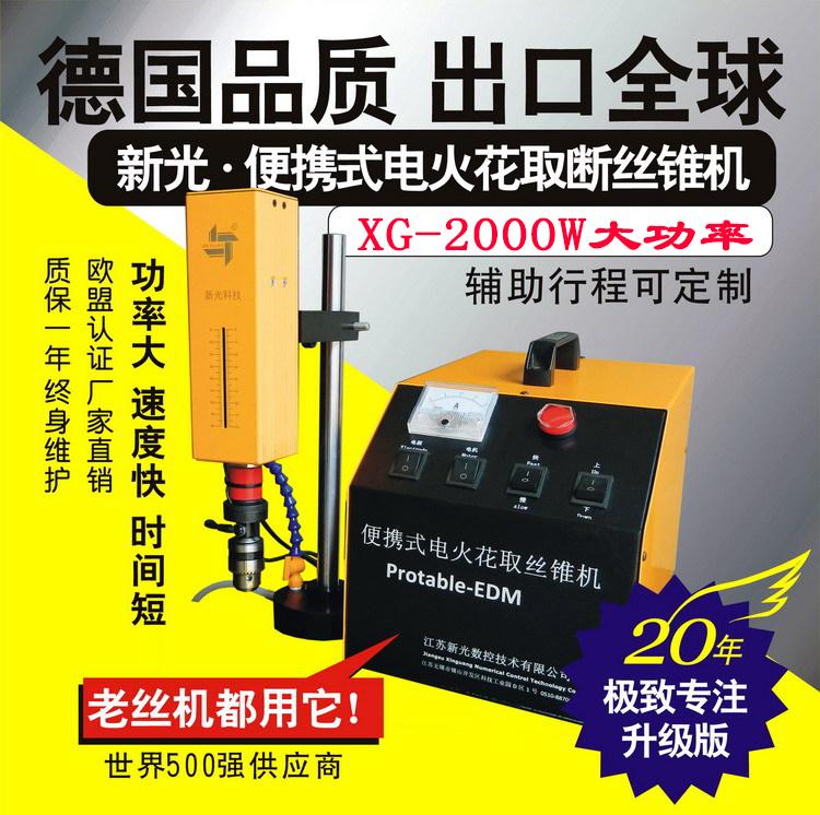 XG-2000W型大功率便携式电火花取断丝锥机 电火花机 电脉冲 丝锥去除机