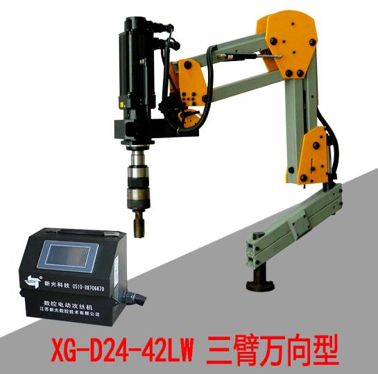 大型螺牙数控电动攻丝机 XG-D24-42LW