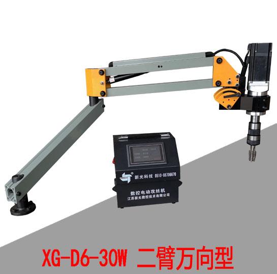 XG-D6-30W伺服电动攻丝机 1150MM臂长 攻丝方便快捷易操作