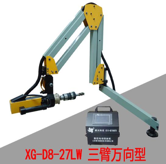 XG-D8-27LW型三臂(垂直/万向)数控电动攻丝机,大型板材件最优选择