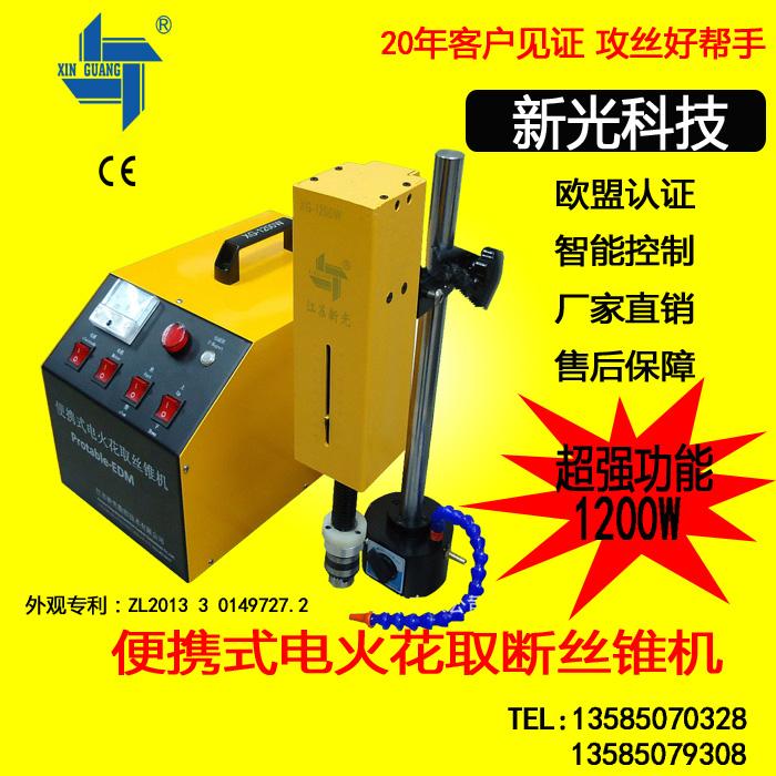XG-1200W型便携式电火花取断丝锥机 轻松去除折断丝锥钻头