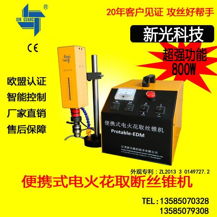 XG-800W型电火花取丝锥机 无损工件轻松去除折断丝锥钻头